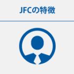 JFC 不動産担保ローン